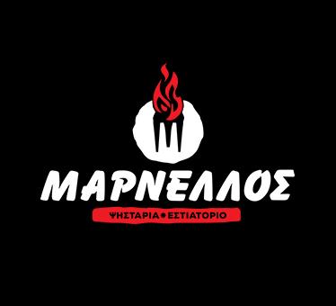 Μαρνέλλος - Ψησταριά - Εστιατόριο
